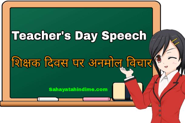 शिक्षक दिवस पर कुछ अनमोल विचार , Teacher's Day Slogans