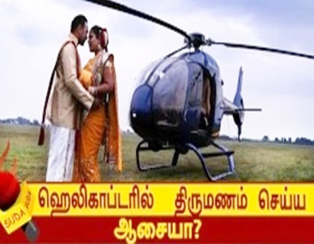 Cost for booking helicopter for marriage