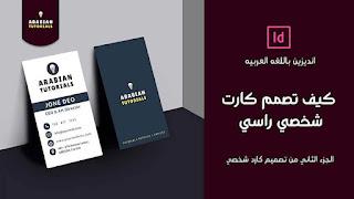 تصميم كارت شخصي الجزء الثاني | انديزين بالعربيه