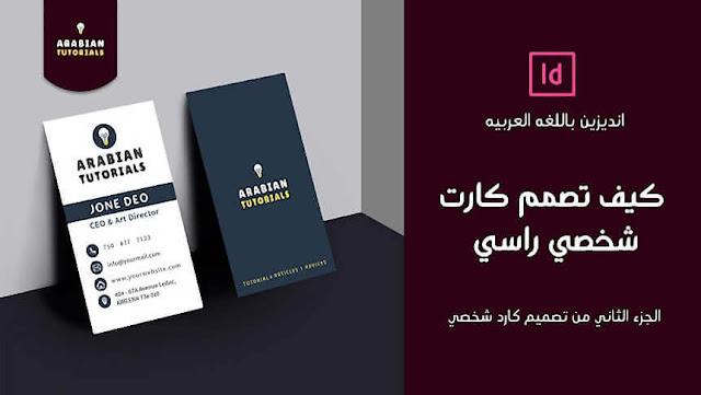 تصميم كارت شخصي الجزء الثاني   انديزين بالعربيه