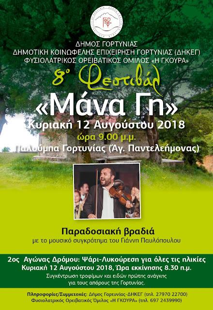 8ο Φεστιβάλ για τη «ΜΑΝΑ ΓΗ» στη Γορτυνία