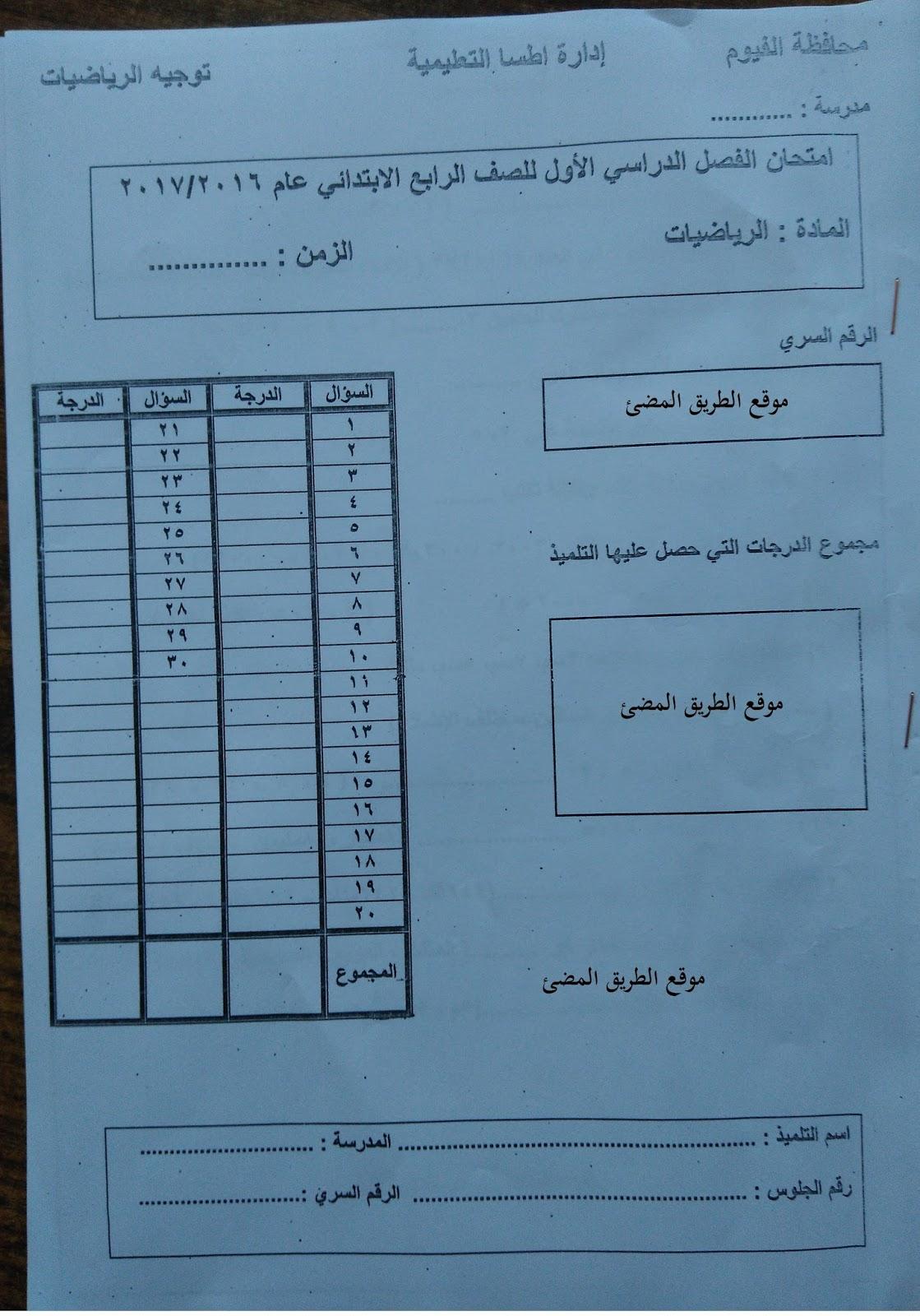 امتحان نصف العام الرسمى فى الرياضيات الصف الرابع الابتدائى , الترم الاول 2017 , الفيوم ادارة اطسا