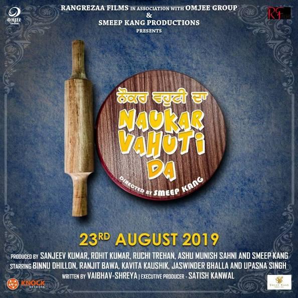 Naukar Vahuti Da next upcoming punjabi movie first look, movie Poster of download first look, release date