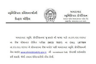 AMC Sahayak Junior Clerk Exam Call Letter Download https://ahmedabadcity.gov.in.