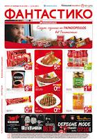 http://www.proomo.info/2016/10/fantastiko-broshura-katalog-papadopoulos.html#more