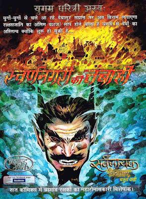 Swarnnagri Ki Tabahi - Ad Page