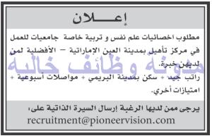 وظائف شاغرة فى جريدة عمان سلطنة عمان الاحد 20-08-2017 %25D8%25B9%25D9%2585%25D8%25A7%25D9%2586%2B3