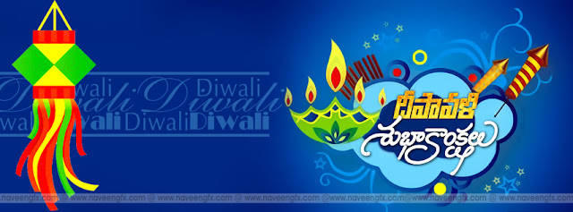 happy-diwali-facebook-timeline-cover-quotes-in-telugu-language-for-facebook-naveengfx.com