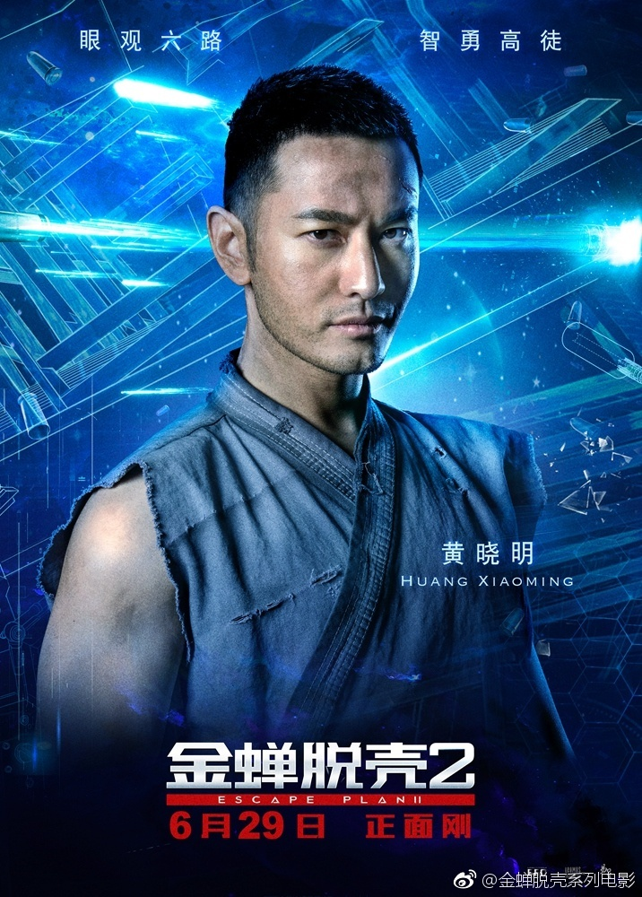 Huang Xiaoming Teams Up With Stallone In Escape Plan 2
