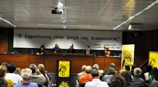 Ημερίδα με θέμα «Απαγορεύεται η βαρβαρότητα»  πραγματοποιήθηκε σε αίθουσα της ΕΣΗΕΑ