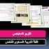 الإطار المرجعي والرائز التشخيصي لمادة اللغة العربية (المستوى الخامس)