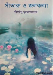 Santaru O Jolkanya by Shirshendu Mukhopadhyay ebook