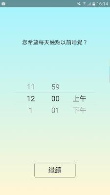 SleepTown 遊戲化養成早起習慣,來自 Forest 台灣團隊開發 SleepTown-03