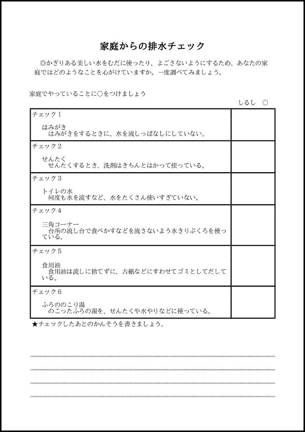 家庭からの排水チェック 009