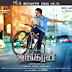 Gv Prakash Ayngaran Movie Stills and First Looks