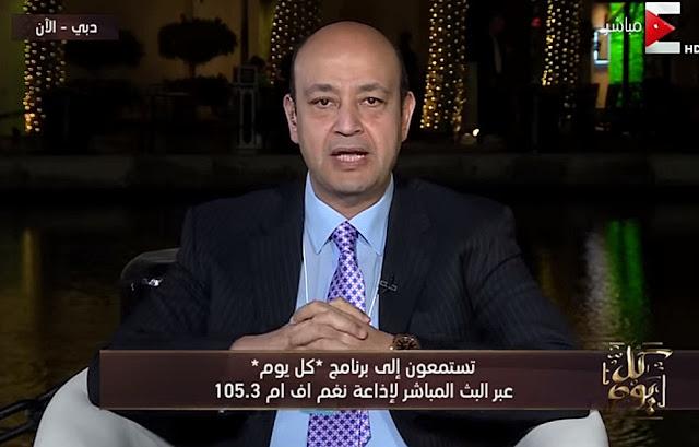 برنامج كل يوم 13/2/2018عمرو أديب كل يوم حلقة جهاد الخازن