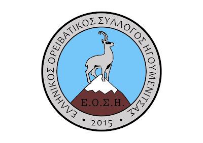 Συνάντηση μελών και φίλων του Ελληνικού Ορειβατικού Συλλόγου Ηγουμενίτσας