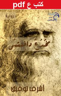 تحميل رواية مخدع دافنشى pdf أشرف توفيق