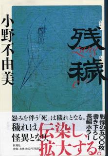 残穢 [Zane], manga, download, free