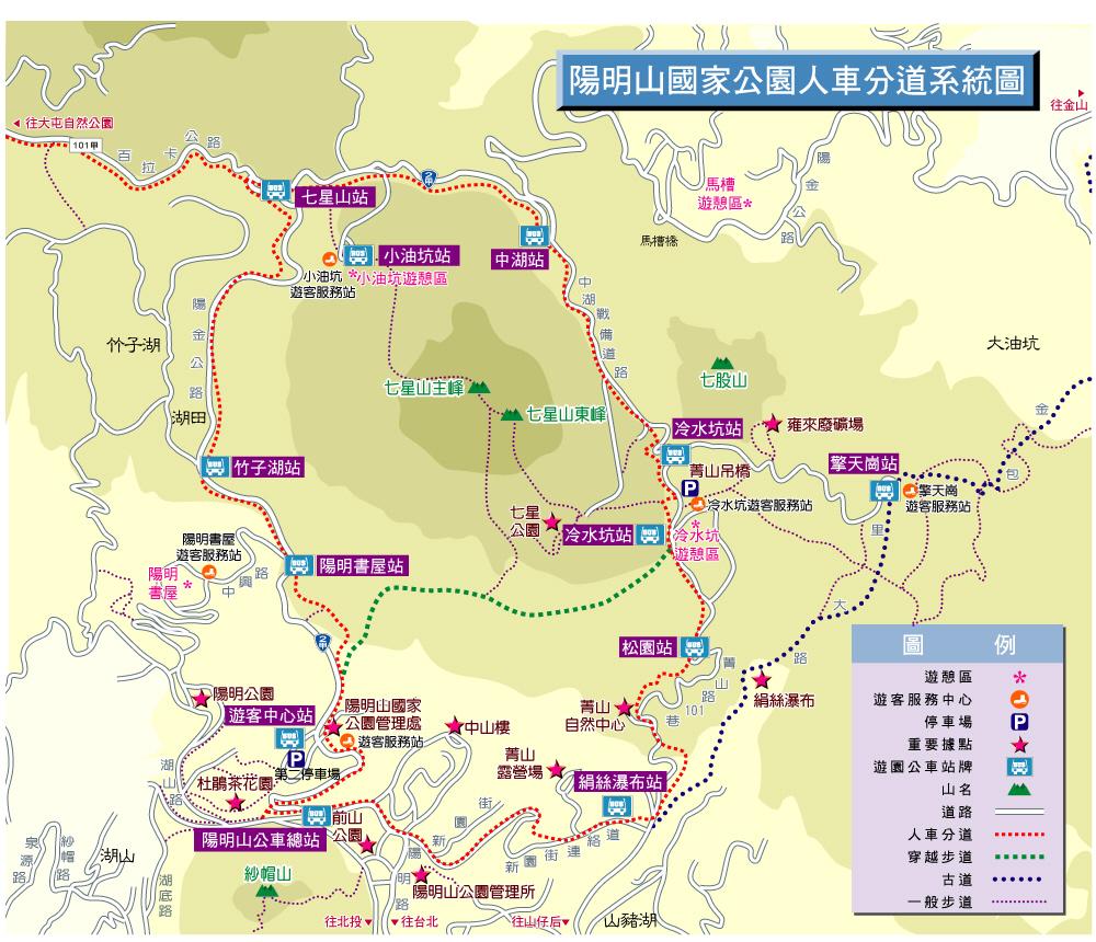 陽明山國家公園景點參考地圖