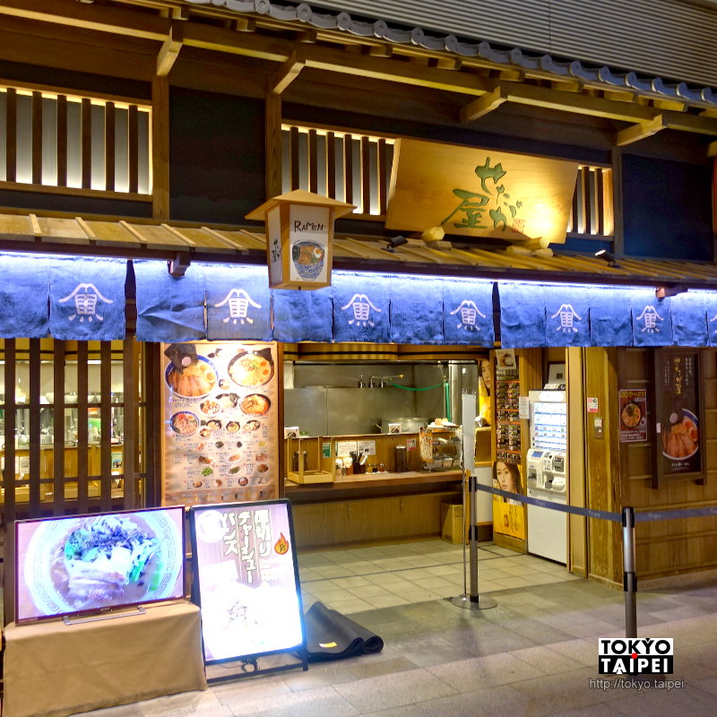 【世田谷】羽田機場江戶小路裡 在拉麵店吃點小食