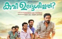 Watch Kavi Uddheshichathu..? (2016) DVDRip Malayalam Full Movie Watch Online Free Download