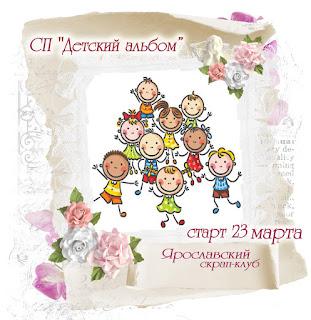 СП Детский альбом
