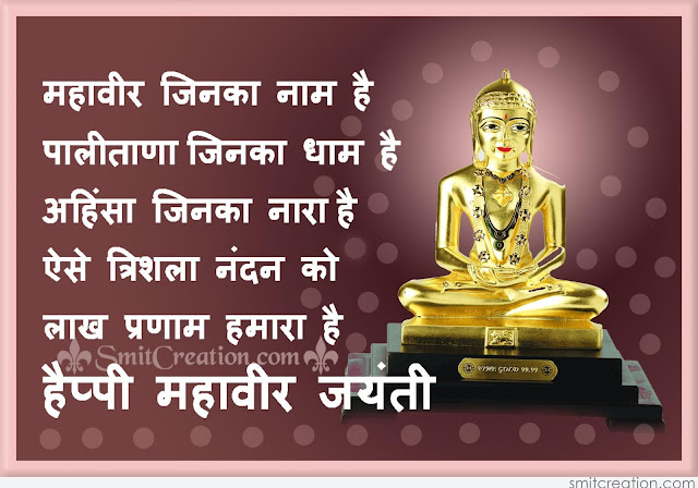 free mahavir jayanti wishes image for mobile