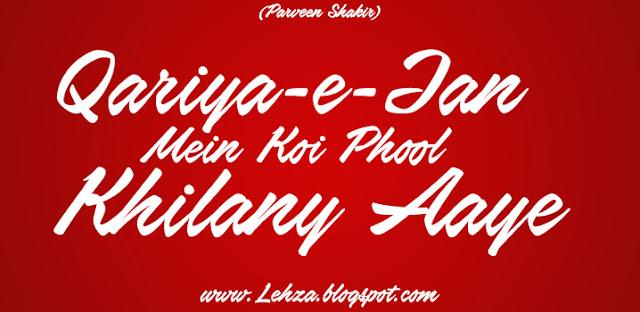 Qariya-e-Jan Mai Mein Koi Phool Khilany Aaye By Parveen Shakir