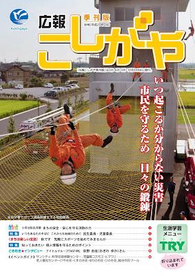 広報こしがや季刊版 平成29年9月(平成29年秋号)