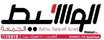 جريدة وسيط الاسكندرية عدد الجمعة 22 يونيو 2018 م