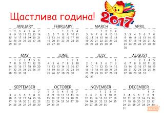 КАЛЕНДАР2017