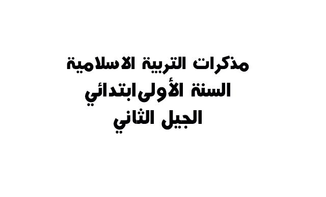 تحميل مذكرات التربية الاسلامية السنة الأولى ابتدائي الجيل الثاني كاملة