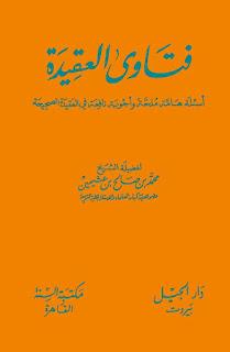 FATWA WAHABI AL-UTSAIMIN: ALLAH PUNYA SIFAT BOSAN