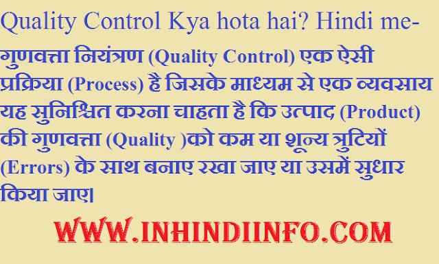 Quality Control kya hai? In hindi