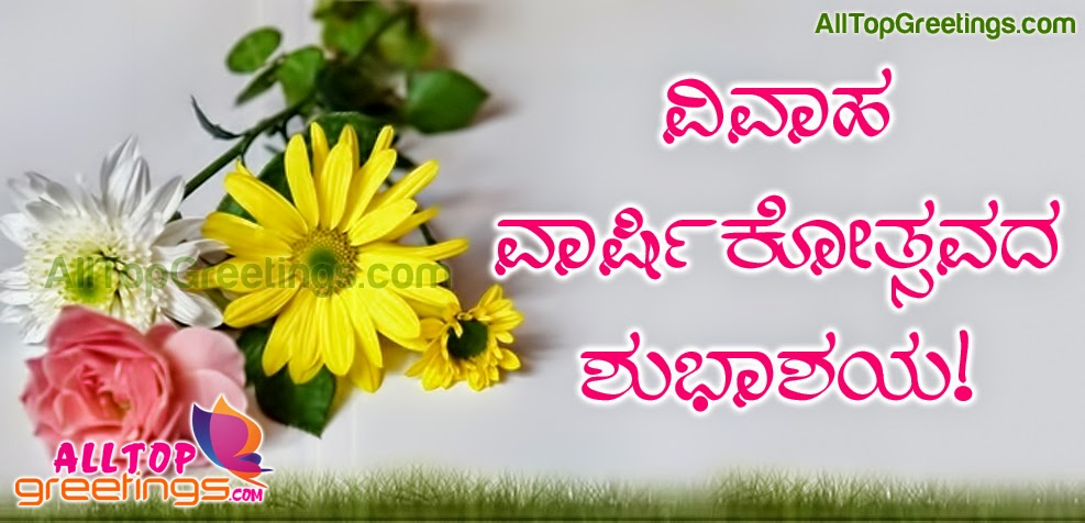 happy anniversary in kannada