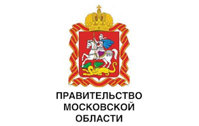 Как обратиться в Правительство Московской области