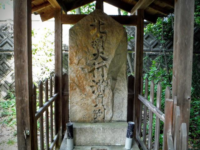 自然石「大行満碑」