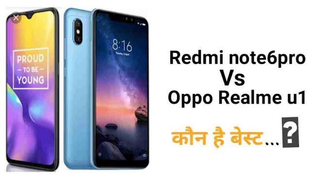Redmi Note6Pro Vs Realme u1 कौन है आपके बजट का स्मार्टफोन पढ़ें-