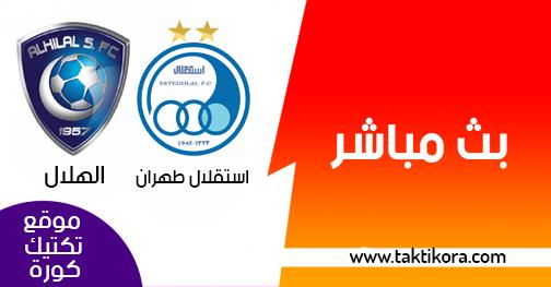 مشاهدة مباراة الهلال واستقلال طهران بث مباشر اليوم 23-04-2019 دوري أبطال آسيا