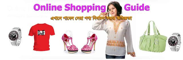 online shop in Bangladesh