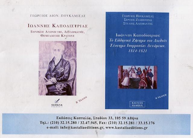 Παρουσίαση δυο βιβλίων για τον Ιωάννη Καποδίστρια στο Ναύπλιο