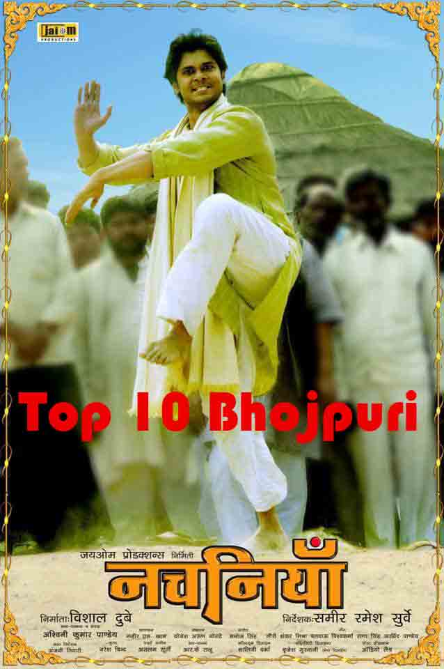First look Poster Of Bhojpuri Movie Nachania. Latest Feat Bhojpuri Movie Nachania Poster, movie wallpaper, Photos