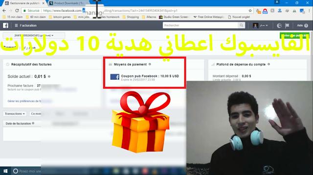 عمل اعلان ممول على الفيس بوك مجانا   | 2017 Facebook coupon  😍😍😍