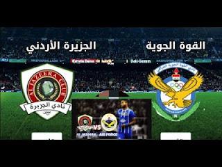 مشاهدة مباراة القوة الجوية والجزيرة الأردني بث مباشر اليوم الثلاثاء 2-10-2018 كأس الإتحاد الآسيوي