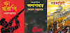 Samaresh Majumdar Books Pdf - Pdf Books Of Samaresh Majumdar - Bangla Book Pdf - Part 1