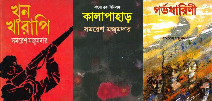 Samaresh Majumdar Books Pdf - Pdf Books Of Samaresh Majumdar - Bangla Book Pdf - Part 1