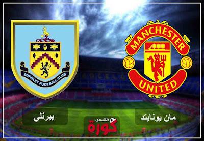 مشاهدة مباراة مانشستر يونايتد وبيرنلي بث مباشر اليوم