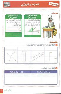 num%25C3%25A9risation0035 - كتاب موازي : قواعد الهندسة