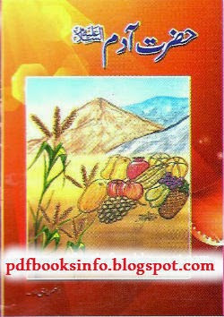 Hazrat Aadam A.S By Aslam Rahi